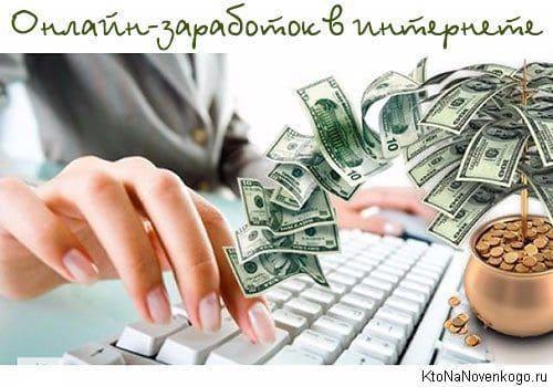 hogyan lehet pénzt keresni az interneten a PR-en