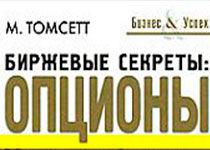 michael tomsett opciós kereskedés vétel)