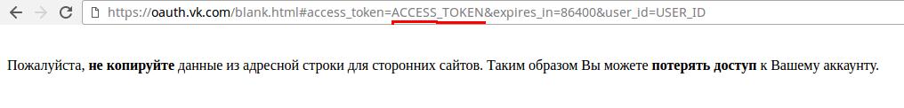 hogyan lehet megváltoztatni a tokent a VK-ban)