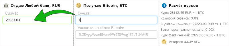 gyors kereset és a bitcoinok kivonása