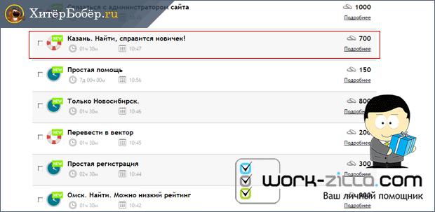 További jövedelmet keresek, nem az internetet)