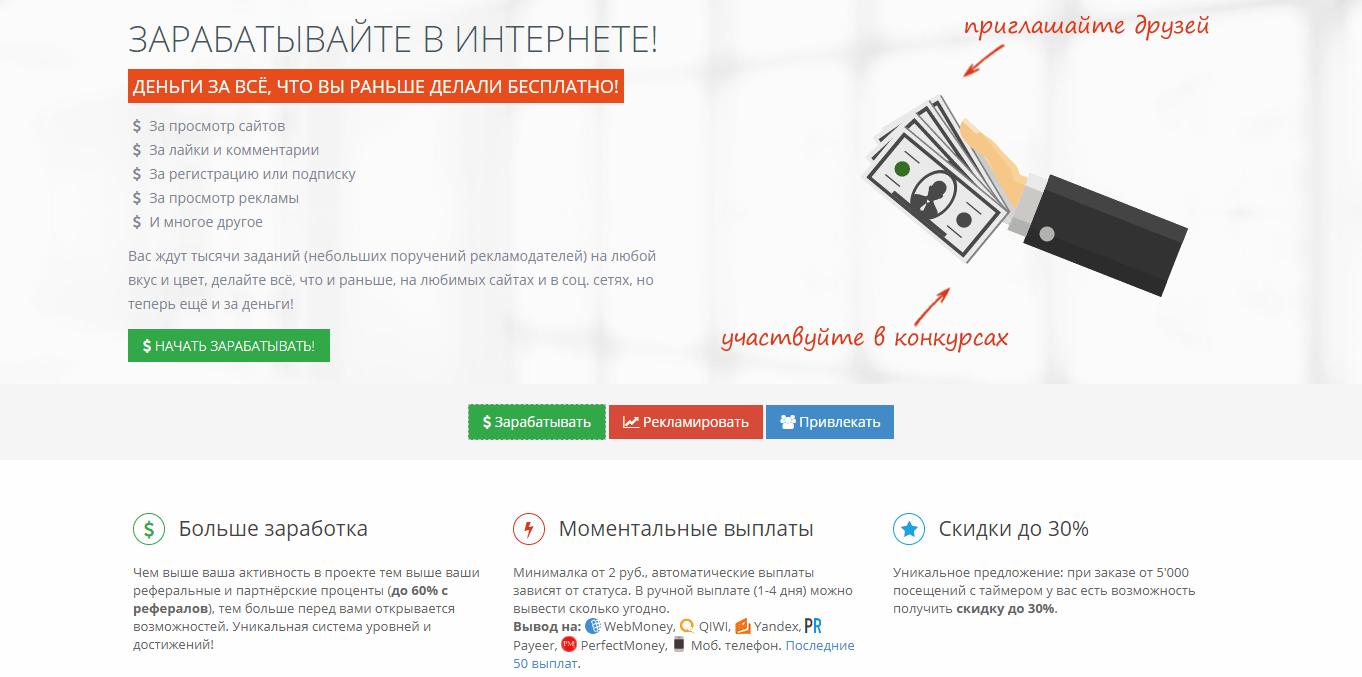 hogyan lehet pénzt keresni egy weboldal megnyitásával)