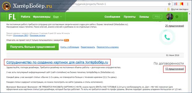 a pénzkeresés hivatalos weboldala)