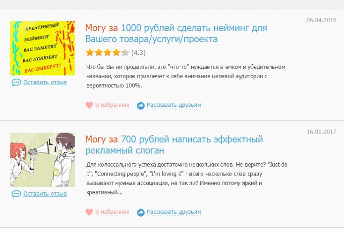 gyorsan pénzt keresni az embereken)
