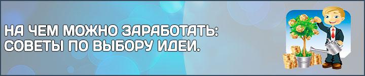 hatékony ötletek a gyors pénzért)
