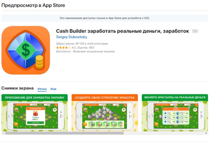 hogyan lehet pénzt keresni alkalmazásokkal az iPhone archívumokban - Joon Online