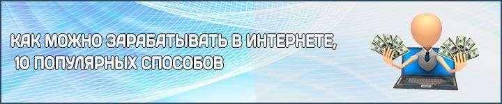 internetes bevételek befektetése)