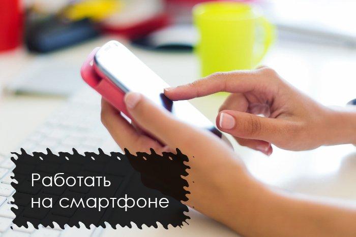 pénzt keresni az interneten befektetések nélkül a mobiljáról)